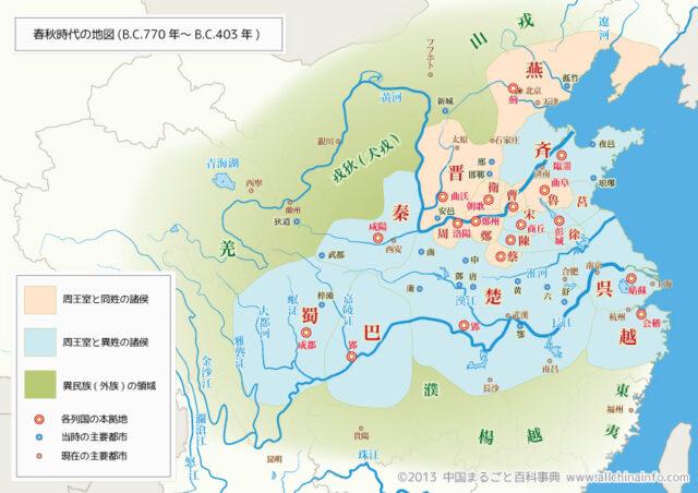 春秋時代の地図