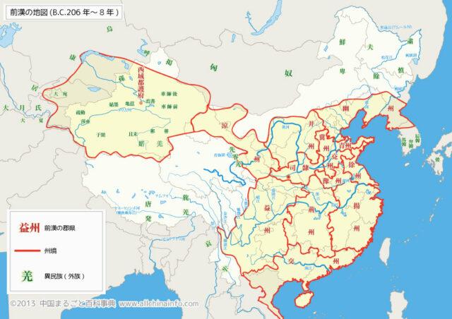 前漢の地図