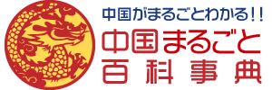 中国まるごと百科事典