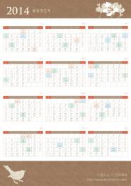 2014年旧暦カレンダー